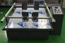 TD-120Z汽車模擬運輸試驗機,模擬運輸振動試驗臺