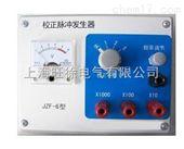 JZF-6型校正脉冲发生器
