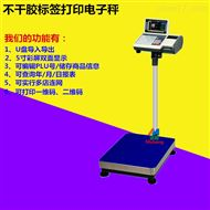 不幹膠標簽打印200公斤條碼電子秤