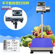 200kg計價標簽打印電子臺秤