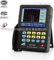 DUT-860數字超聲波探傷儀