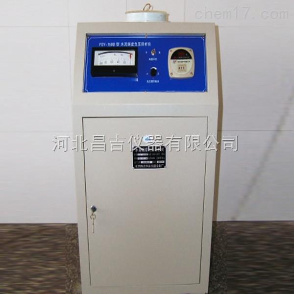 天津FSY-150B型水泥细度负压筛析仪