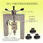 XHTJ-10型碳纤维粘结强度检测仪
