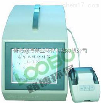 LB-T100生物公司纯水TOC测试仪水质总有机碳分析