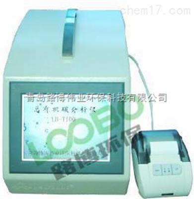 LB-T100供應廣東地區LB-T100型TOC測試儀總有機碳