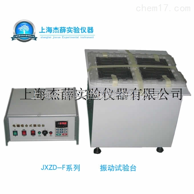 JXZD上海振动台