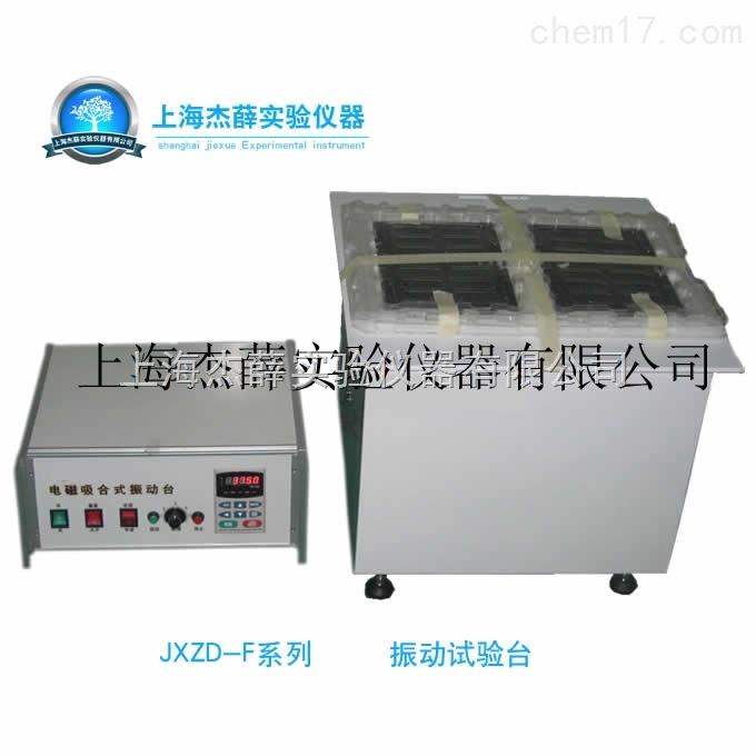 JXZD-YTF6上海非标振动台