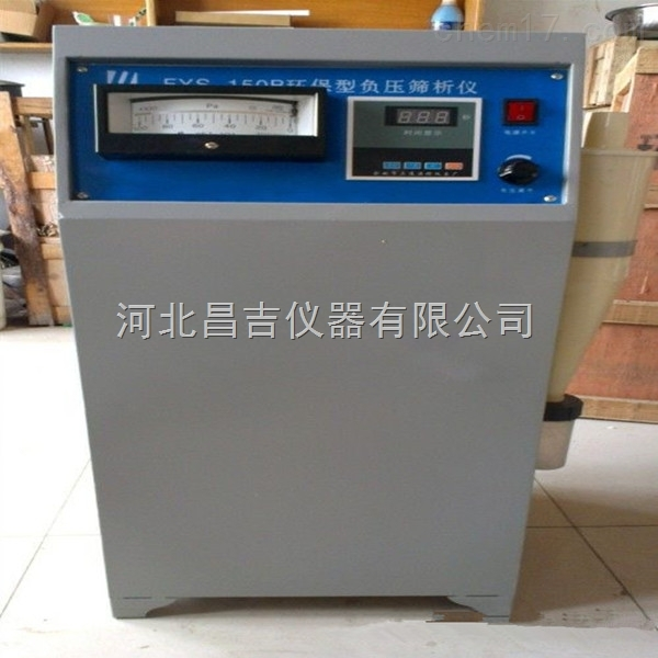 北京FSY-150B型水泥细度负压筛析仪
