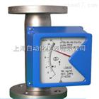 LZ系列金属管转子(浮子)流量计