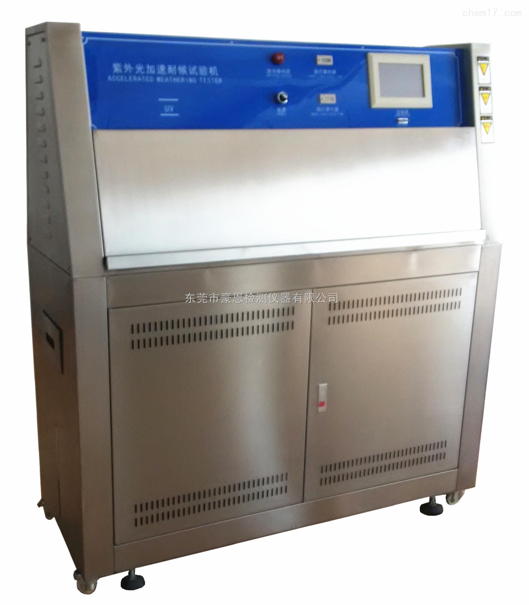 惠州紫外線加速耐候試驗機