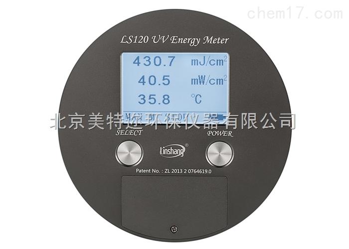 LS120 UV能量计 测试能量,功率,温度,时间带打印功能
