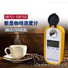 DR-701數顯咖啡濃度計咖啡糖度計