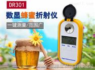 DR301數顯折射儀蜂蜜濃度測試儀 蜂蜜水分計 蜂蜜糖度計