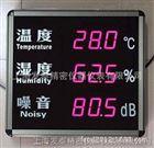 RC-HTZ5A温湿度噪音RC-HTZ5A,大屏幕声光报警RC-HTZ8B噪音显示仪  壁挂式温湿度显示仪