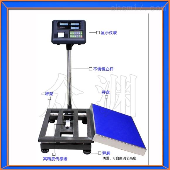 200公斤/kg耀华电子台秤|200公斤电子秤