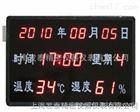RC-HTT23RB上海发泰RC-HTT23RB环境信息温湿度显示屏