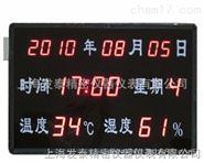 上海发泰RC-HTT23RB环境信息温湿度显示屏