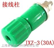 JXZ接线柱(接线端子)