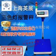 XK3150W/SB731英展XK3150W-SB731电子台秤 英展30kg/2g电子秤销售与售后