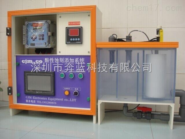 化学镀镍自动加药系统