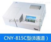 CNY-815C农贸市场农药残留检测仪