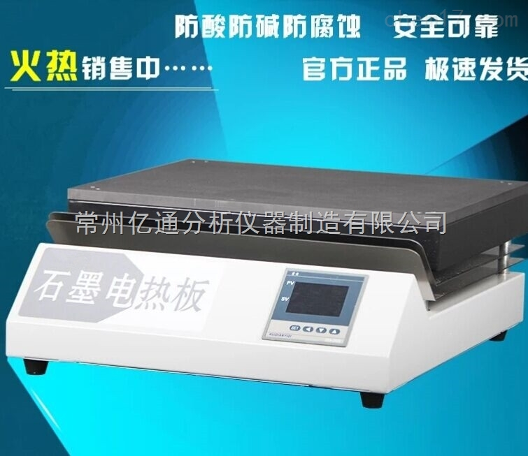 石墨电热板