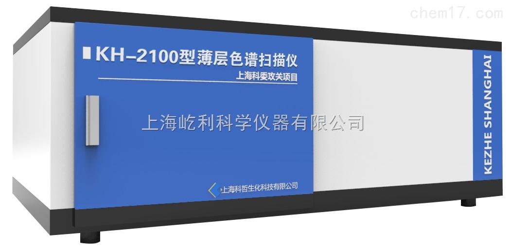 上海科哲 KH-2100法定型雙波長薄層色譜掃描儀