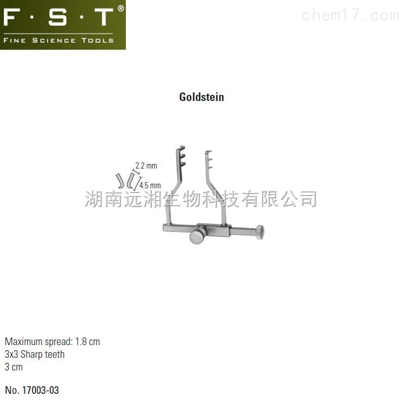 Goldstein牵开器17003-03 3x3尖齿牵开器 FST撑开器