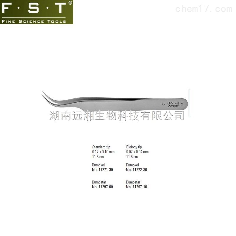 FST镊子11271-30 FST镊子11272-30 FST镊子11297-00 FST镊子112