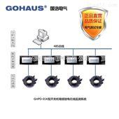 GHPD-01K开关柜局部放电在线监测系统