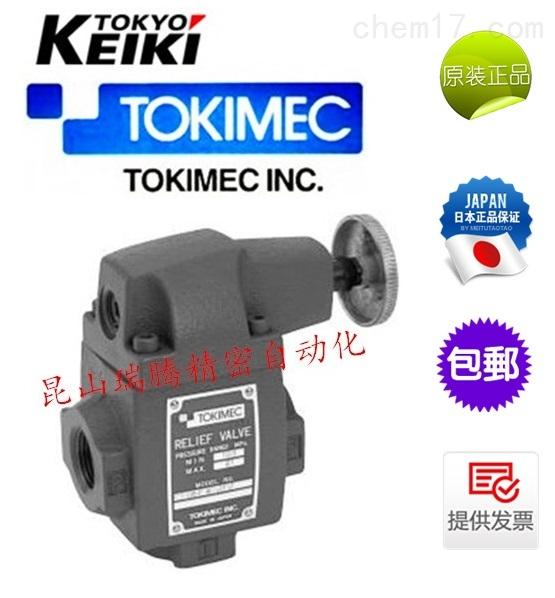 东京计器TOKYO KEIKI压力控制阀溢流阀