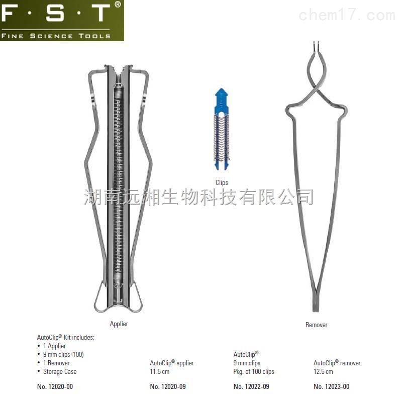 FST伤口缝合套件12020-09 伤口缝合针 伤口拆针器