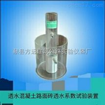 ST-B型透水混凝土路面砖透水系数实验装置、透水系数试验方法