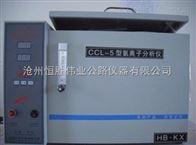 分析儀氯離子分析儀 型號 氯離子分析儀現貨供應