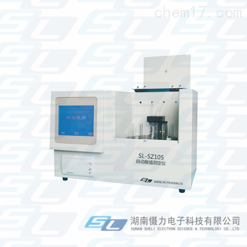 自动酸值测定仪