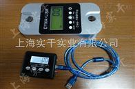 帶USB接口10噸無線傳輸拉力傳感器SGLD-10