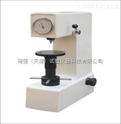 HR-150A-洛氏硬度计