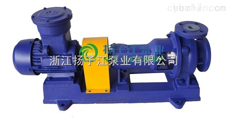 IHF型氟塑料离心泵 衬氟化工泵 耐腐蚀离心泵 防爆离心泵