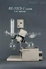 旋轉蒸發器RE52CS-1