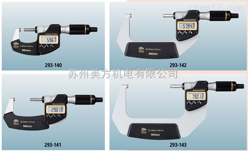 293-141三丰Mitutoyo快进型数显千分尺293-141 进给速度达到 2mm