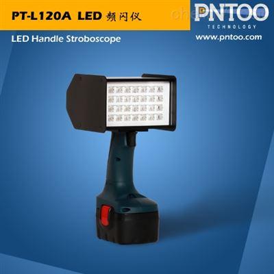 PT-L120A 铝箔行业用手持式LED频闪仪
