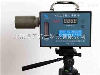 矿用-本安型CCHZ-1000全自动粉尘测定仪直读式粉尘浓度测量仪