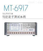 益和/MICROTEST 馬達綜合參數檢測儀器6917