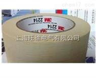 3M2214美纹纸胶带批发 喷漆 遮盖 密封纸胶带 不留胶 宽度任