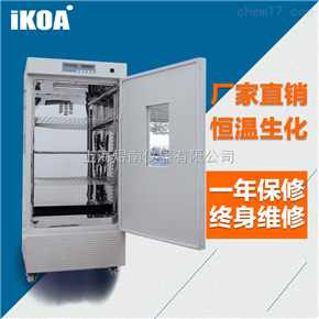 SPX-380智能恒温生化培养箱 上海优质厂家