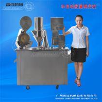 半自动胶囊填充机,*广州雷迈机械