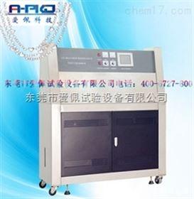 AP-UV纺织品紫外线老化测试