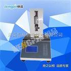 HP-HCN恒品廠家直銷HP-HCN環形初粘性測試儀