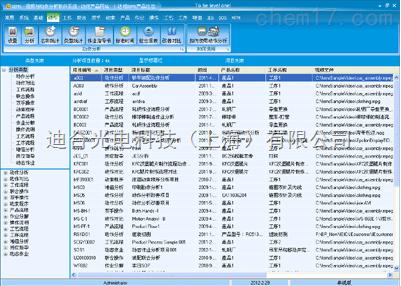 IEMS动作分析软件