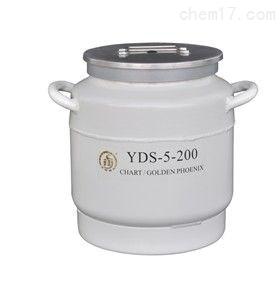 储存型金凤液氮罐价格 5L、200mm大口径
